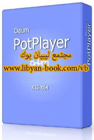 برنامج PotPlayer ليفتح الشوتايم والجزيرة 1356960214511.png