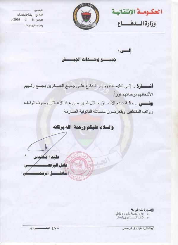 وزارة الدفاع تطلب جميع العسكريين