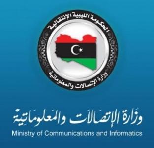 وزارة الاتصالات والمعلوماتية انقطاع مفاجئ