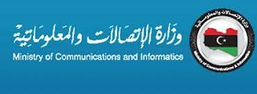 وزارة الاتصالات والمعلوماتية تعلن عملية