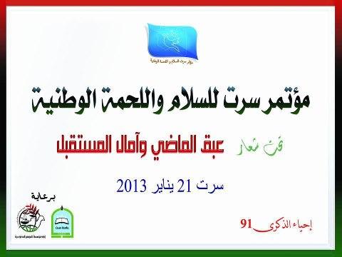 انطلاق مؤتمر للسلام واللحمة الوطنية