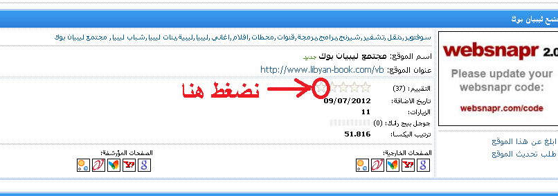 ساهم تقييم موقع ليبيان المواقع