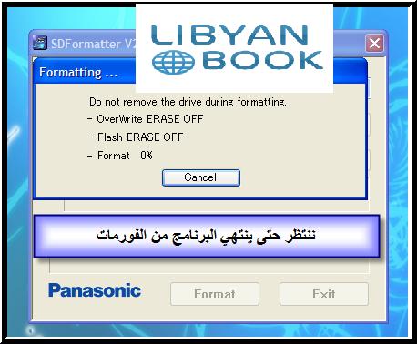 برنامج Formatter لإصلاح بطاقات الذاكرة