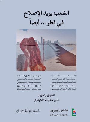 قطريون الإصلاح يضعون خارطة طريق