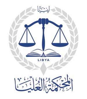 المحكمة العليا الليبية تمنح الليبيين