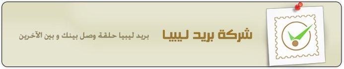 بريد ليبيا تعمل منظومة الجوازات
