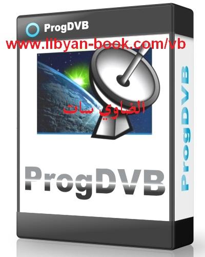 مشغل كروت الستالايت ProgDVB 7.07.3 1360343074261.jpg