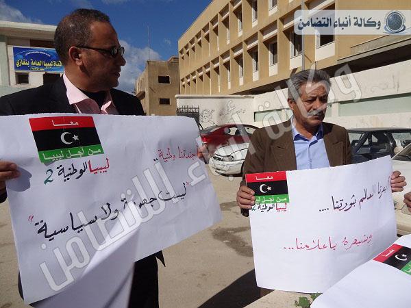 وقفة احتجاجية للمطالبة بفتح تردد