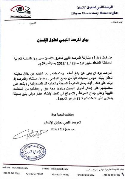 المرصد الليبي لحقوق الإنسان يحمل