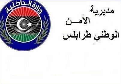 مديرية طرابلس تشكل لجنة ضباط