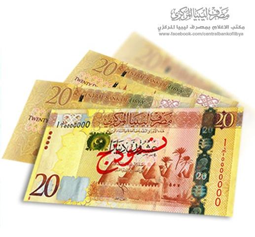 ليبيا المركزي يعلن إصدار ورقة