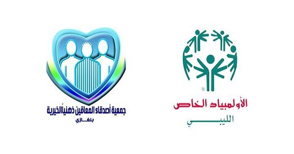 أولمبياد الخاص الليبي البرنامج الفرعي