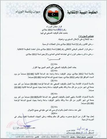 ليبيا تبدأ العمل بالتوقيت الصيفي