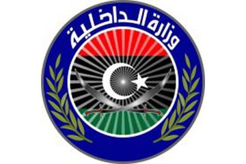 وزارة الداخلية الليبية تطلب المُواطنين