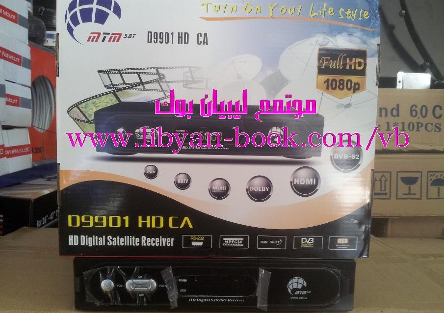سوفتوير لجهاز d9901 بتاريخ 24-1-2013 1364994917591.jpg