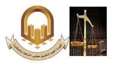 محكمة استئناف طرابلس تصدر حكما