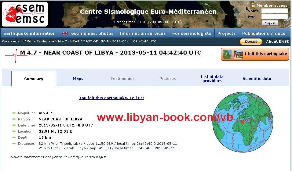 زلزال يضرب ليبيا بقوة صباح