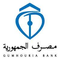 مصرف الجمهورية ينفي العمل بنظام
