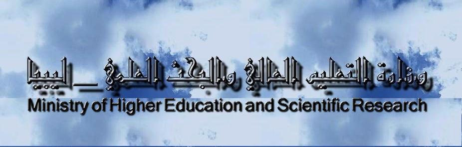 وزير التعليم العالي الحكومة المؤقتة