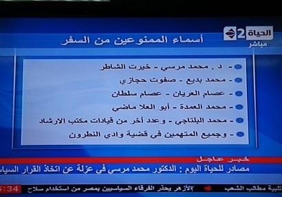مرسي والشاطر وبديع والعريان وسلطان