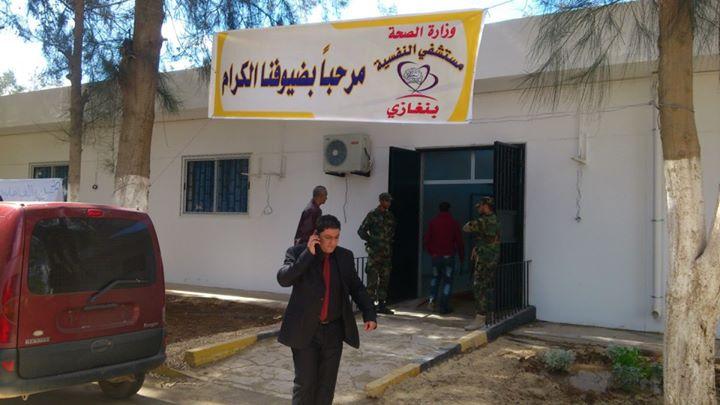 مستشفى الأمراض النفسية بنغازي يتعاقد