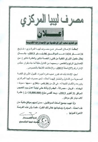مصرف ليبيا المركزي يقرر تمديد