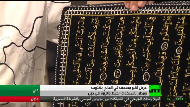 أكبر مصحف العالم مطرز ومنقوش