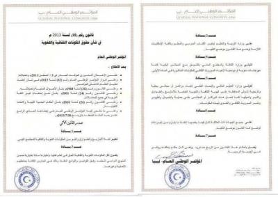 المؤتمر الوطني العام يصدر قانونا