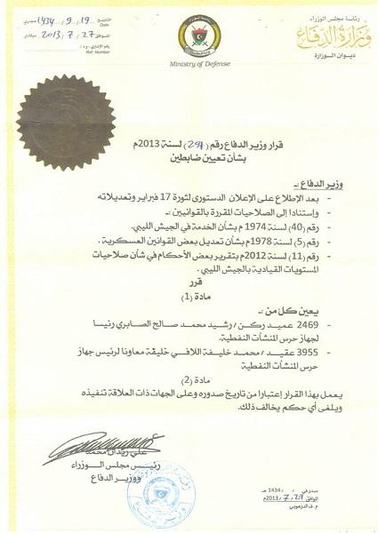 تعيين رشيد محمد صالح الصابري