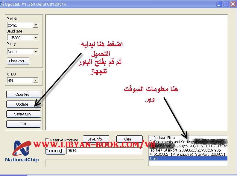 لودر وسوفتوير samsat مشكلة 8888 1375245282052.jpg