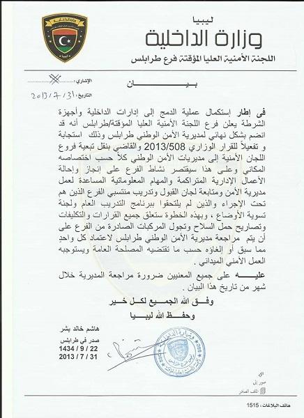 اللجنة الأمنية طرابلس تعلن انضمامها