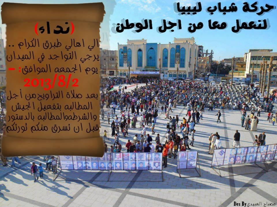 حركة شباب ليبيا تدعو المواطنين