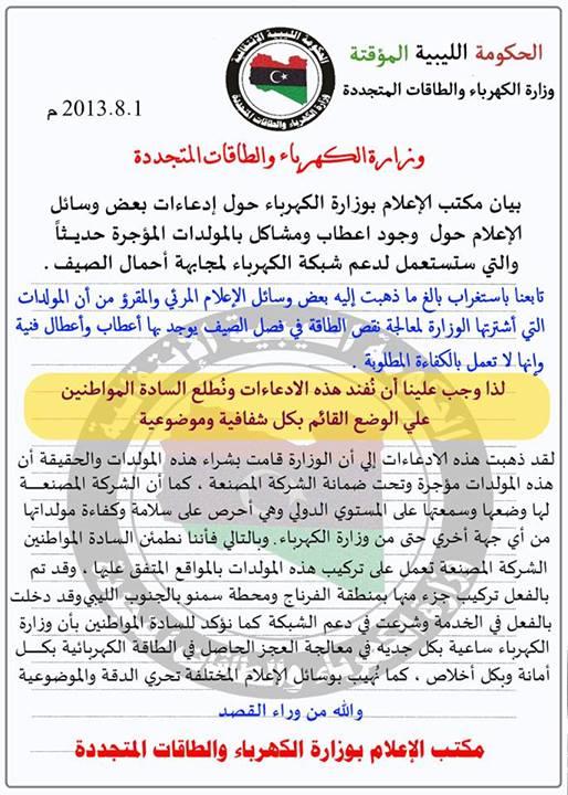 بيــــــان وزارة الكهرباء والطاقات المتجددة