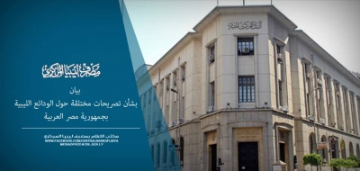 مصرف ليبيا المركزي يصدر بياناً