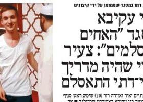 لماذا اعلن اليهودي اسلامه بروفايله