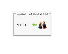 مبروك وصول الاعضاء 40.000