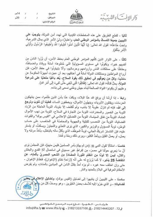 بيان الإفتاء بخصوص الأحداث الراهنة
