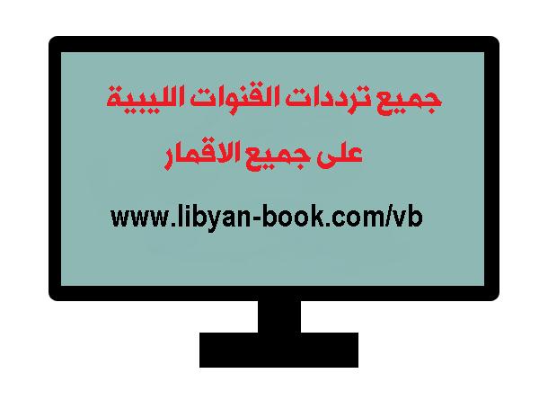 جميع ترددات القنوات الليبية الاقمار