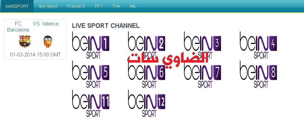 موقع مشاهدة قنوات سبورت beINSPORT
