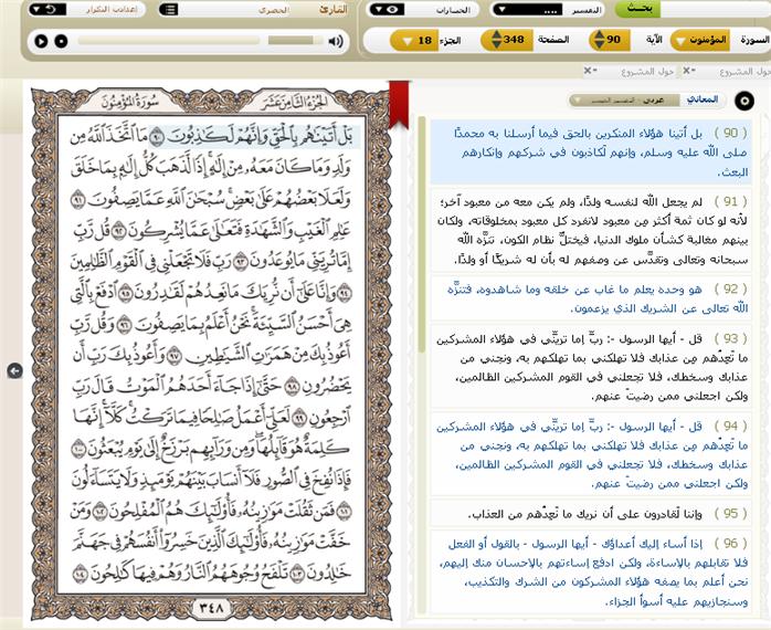 تصفح القرآن الكريم وشرح آياته