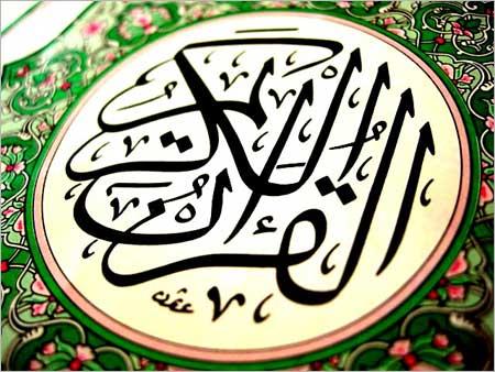 القرآن الكريم برابط واحد مباشر