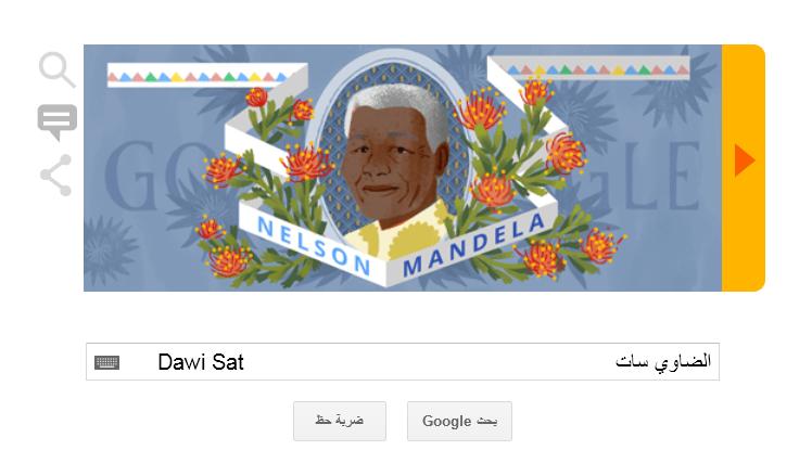 جوجل يحتفل بذكرى ميلاد نيلسون