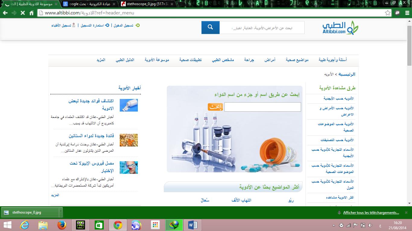 موقع باللغة العربية لتشخيص الأمراض